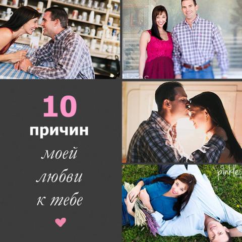 10 причин моей любви к тебе