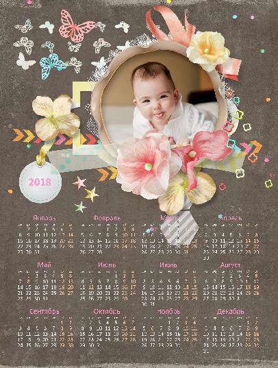 Календарь 2018 - Веселый