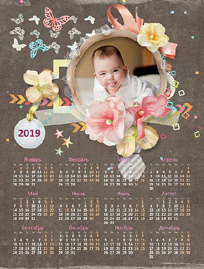 Календарь 2019 - Веселый