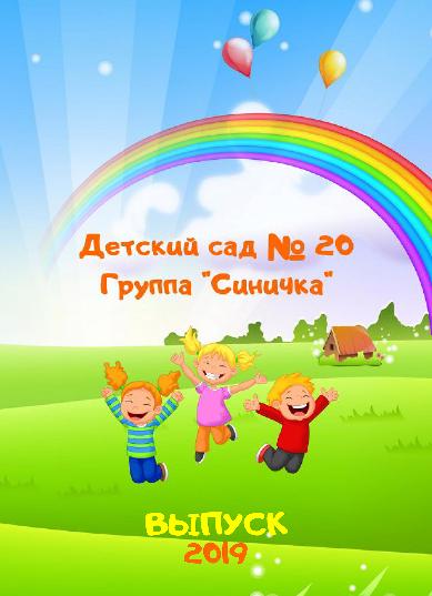 Детский сад универсальный